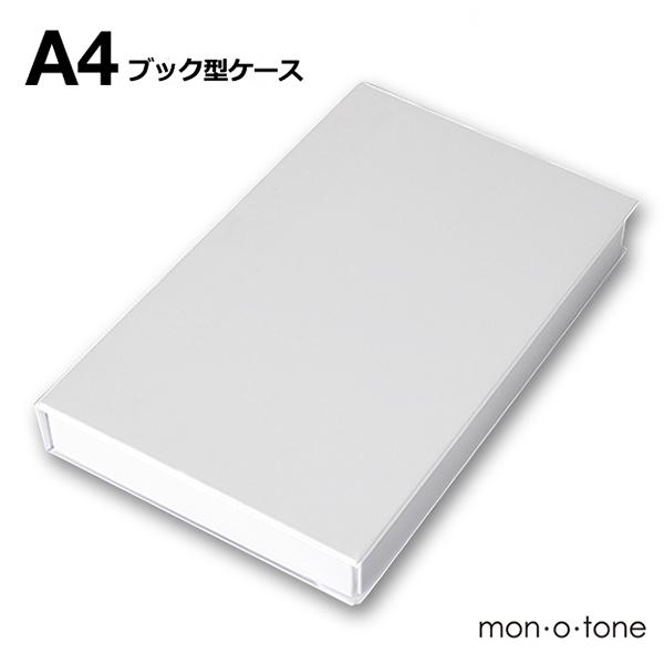 シンプルで使いやすいブック型ボックス 本棚を収納庫として使えます monotone モノトーン 収納 洋書 インテリア A4ブック型ケース 雑貨 期間限定特価品 ホワイト シンプル 激安通販専門店