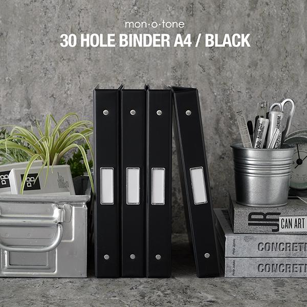 タフでスタイリッシュなバインダー 仕事も収納も美しく使いやすく monotone 大好評です モノトーン シンプル 白黒 収納 おすすめ特集 デザイン リングバインダー 30穴 ブラック 文房具 文具 A4 ファイル