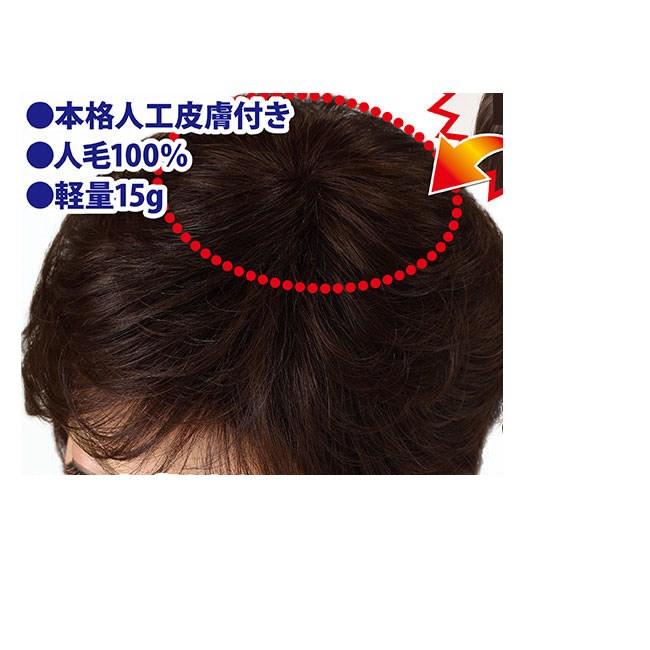 『人工皮膚付きつむじピース(部分かつら)』つむじや分け目をカバー ヘアピース 人工皮膚付きつむじピース(部分かつら)送料無料ポイント欠品終了の場合は連絡します。