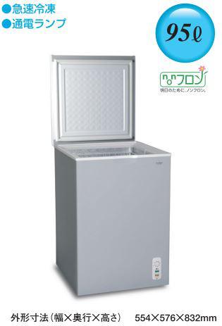 『三ツ星貿易 チェスト型冷凍庫 MA-6095』送料無料 95L 直冷式 ホームフリーザー 三ツ星貿易 チェスト型冷凍庫 MA-6095『メーカー直送品。代引不可・同梱不可・返品キャンセル割引不可。突然終了あり』