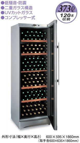 『三ツ星貿易 ワインキャビネット VF-373C』送料無料 373L 120本収納 直冷式 三ツ星貿易 ワインキャビネット VF-373C『メーカー直送品。代引不可・同梱不可・返品キャンセル割引不可。突然終了あり』