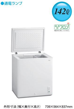 『三ツ星貿易 チェスト型冷凍庫 MA-6142』送料無料 142L 直冷式 ホームフリーザー 三ツ星貿易 チェスト型冷凍庫 MA-6142『メーカー直送品。代引不可・同梱不可・返品キャンセル割引不可。突然終了あり』