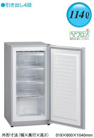 『三ツ星貿易 アップライト型冷凍庫 MA-6114』送料無料 114L 直冷式 ホームフリーザー 三ツ星貿易 アップライト型冷凍庫 MA-6114『メーカー直送品。代引不可・同梱不可・返品キャンセル割引不可。突然終了あり』