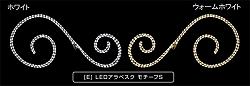 大感謝価格『LEDアラベスクモチーフS LED-ABS-720』『メーカー直送品。代引不可・同梱不可・返品キャンセル・割引不可』インテリア 照明 飾り イルミネーション クリスマス LEDアラベスクモチーフS LED-ABS-720送料無料10P03Dec16