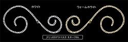 大感謝価格『LEDアラベスクモチーフSL LED-ABSL-1000』『メーカー直送品。代引不可・同梱不可・返品キャンセル・割引不可』インテリア 照明 飾り イルミネーション クリスマス LEDアラベスクモチーフSL LED-ABSL-1000送料無料10P03Dec16