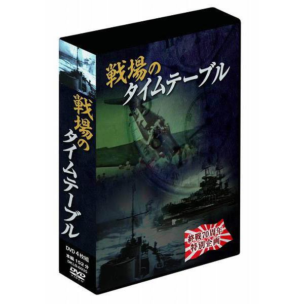 大感謝価格『戦場のタイムテーブル 4枚組DVD-BOX DKLB-6035』『メーカー直送品。代引不可・同梱不可・返品キャンセル・割引不可』DVD 記録映像 観る グッズ 戦場のタイムテーブル 4枚組DVD-BOX DKLB-6035送料無料10P03Dec16