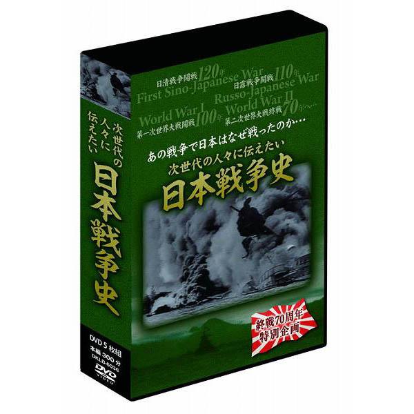 大感謝価格『日本戦争史 5枚組DVD-BOX DKLB-6036』『メーカー直送品。代引不可・同梱不可・返品キャンセル・割引不可』DVD 記録映像 観る グッズ 日本戦争史 5枚組DVD-BOX DKLB-6036送料無料10P03Dec16