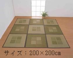 【メーカー直送・大感謝価格 】緑茶染め い草アクセントラグ祇園 約 200×200cm ベージュ/グリーン/ブルー