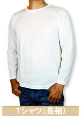 『『耐刃防護生地』 京都西陣yoroi safety & cool  Tシャツ(長袖) オフホワイト S~LL SP-BE2』 生活雑貨 防犯用品 防刃 耐刃 グッズ 送料無料