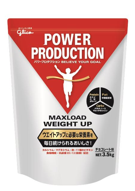 【大感謝価格 】グリコ パワープロダクション マックスロード ウエイトアップ 3.5kg チョコレート味【2018年1月 新パッケージ/規格変更】