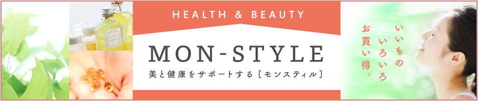 美と健康をサポート モンスティル:いろいろ、いいもの、お買い得 モンスティル