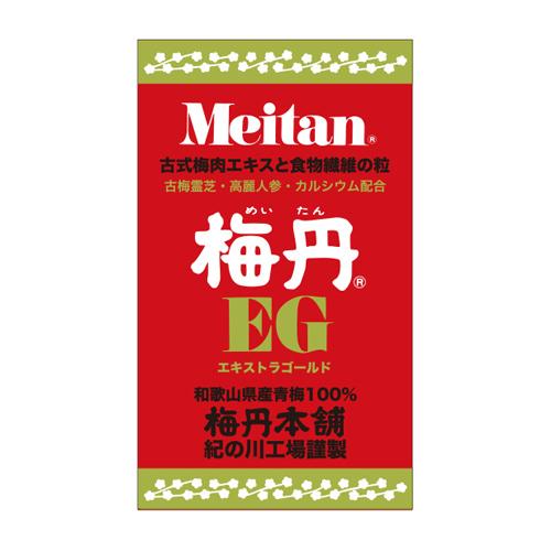 【2個セット】【大感謝価格】梅丹EG 75g  健康補助食品 梅肉エキス ★ポイント