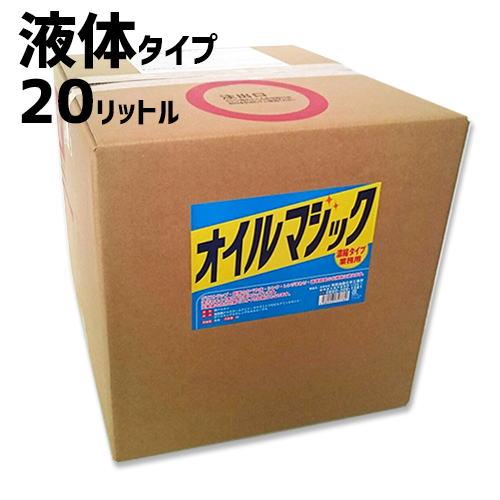 オイルマジック 20リットル食用油乳化洗浄剤 掃除 消臭 除菌 界面活性剤使用 食器用にも 送料無料
