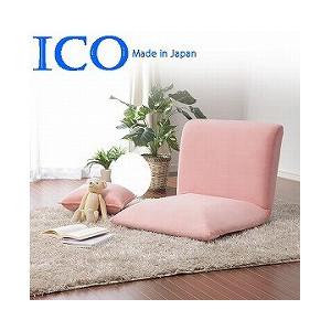 【メーカー直送】【大感謝価格 】ico 座椅子 a336 ブラウン/ブラック/アイボリー/ピンク【離島・沖縄不可】