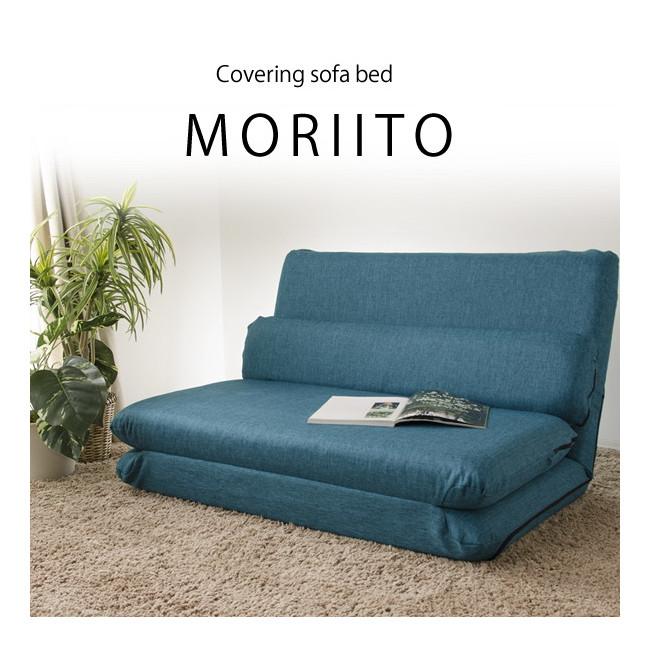 【メーカー直送】【大感謝価格 】MORIITO カバー洗濯可能 選べる6色カバーリングソファベッド【離島・沖縄不可】
