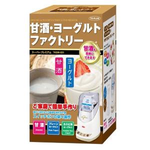 【2個セット】【大感謝価格 】甘酒ヨーグルトファクトリー スーパープレミアム