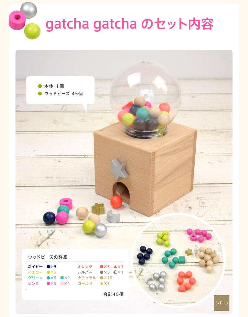 Kiko + gatcha gatcha Gacha wood toy play House too! Baby gifts and birthday gifts to popular color gatchagatcha