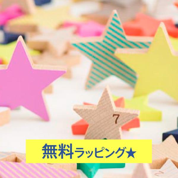 おしゃれ キッズ 1才 1才半 2才 一才 二才 出産お祝い 誕生日祝い オススメ 大人 も 楽しめる おもちゃ kiko+ tanabata 感謝価格 cookies キコ タナバタクッキー 星型 木製ドミノ ドミノ倒し 女 玩具 男 セット 3歳 七夕 一歳 木のおもちゃ 最新号掲載アイテム たなばた 4歳 2歳 二歳 1歳半 幼児 プレゼント 出産祝い 男の子 女の子 誕生日 子供 知育玩具 1歳