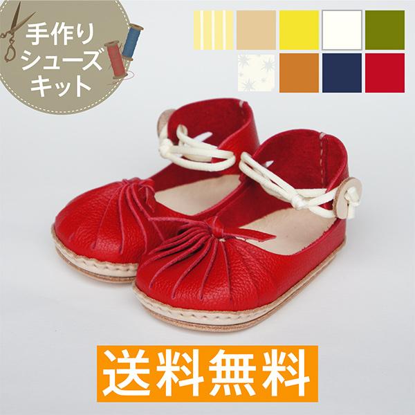 【ラッピング&送料無料】umeloihc/ウメロイーク KOMA 手作りファーストシューズキット 靴 出産祝い 誕生日プレゼント 1歳 女 女の子 出産祝い・1歳の誕生日プレゼントに♪