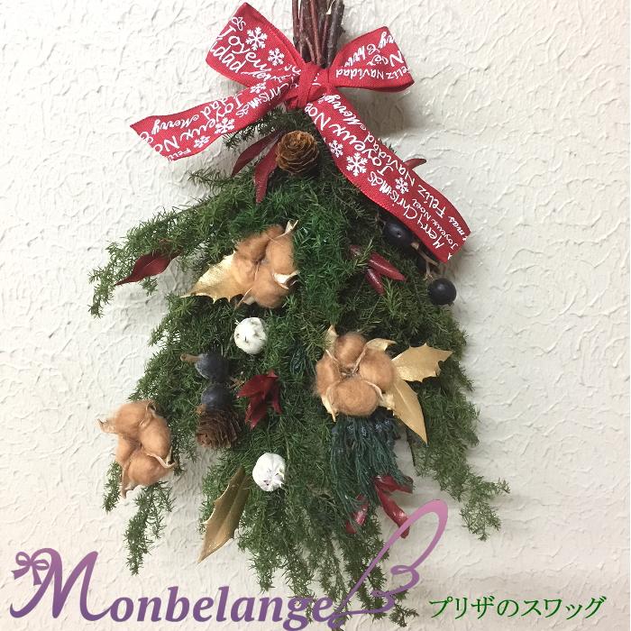 スワッグ 幸福を呼び込む飾り 割引 と言われているスワッグが人気急上昇中 1 プリザーブド クリスマス ナチュラル 飾り付け 玄関 プレゼント クリスマスツリー 新作 正月 リース 飾り