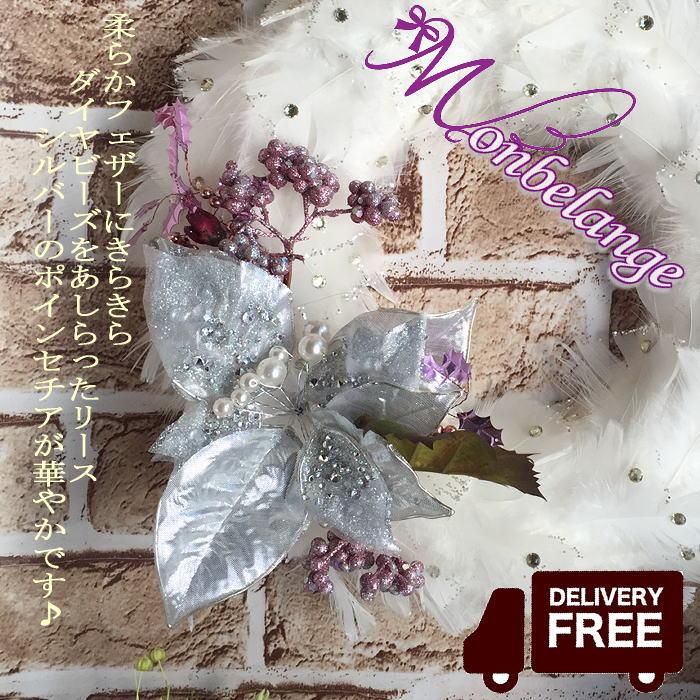 きらきらフェザーリース フェザーリース30cm 新発売 送料無料 クリスマスリース 羽根 誕生日 流行のアイテム 結婚祝い 結婚式 ポインセチア きらきら