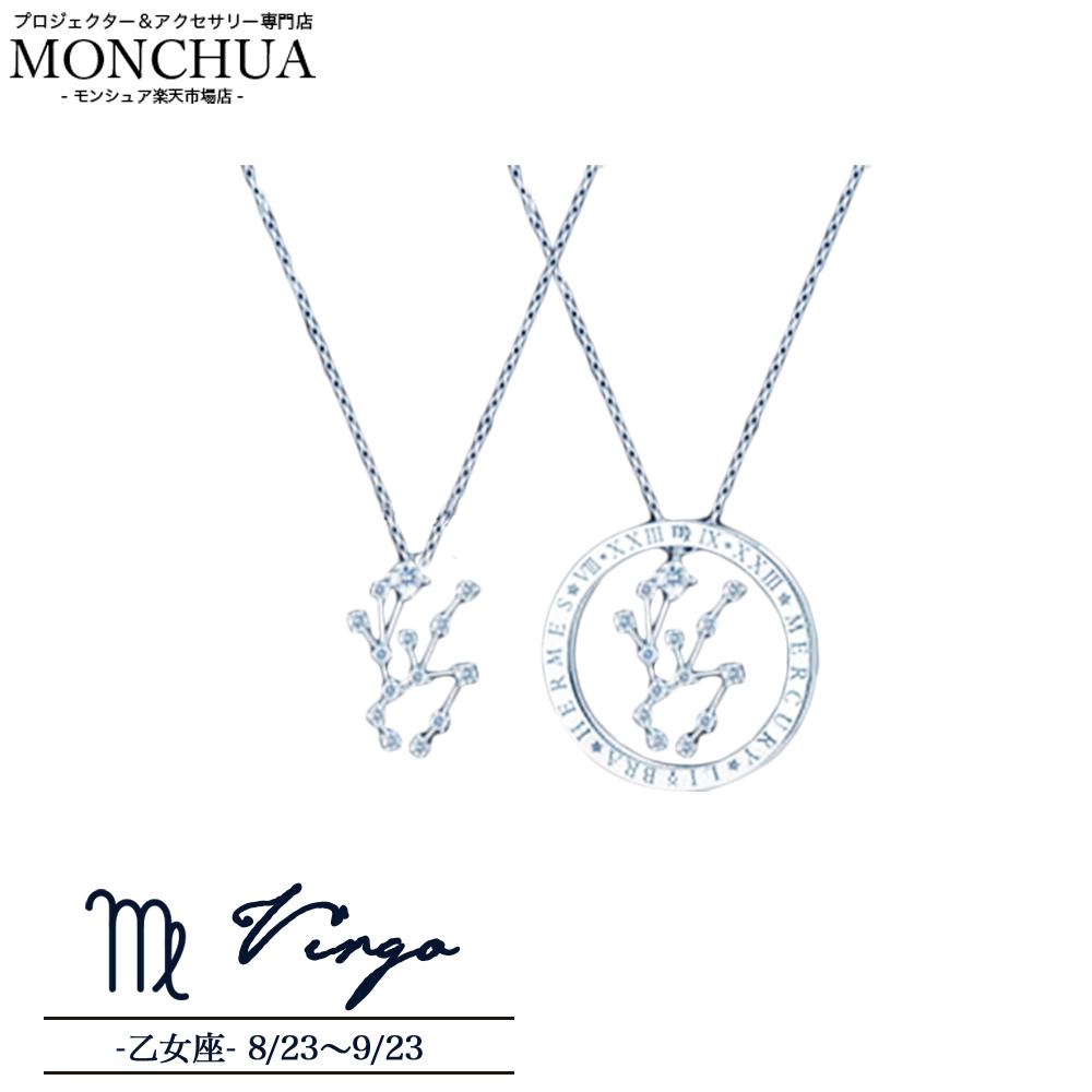 【Monchua】Lukasha(ルカシャ) 乙女座のネックレス
