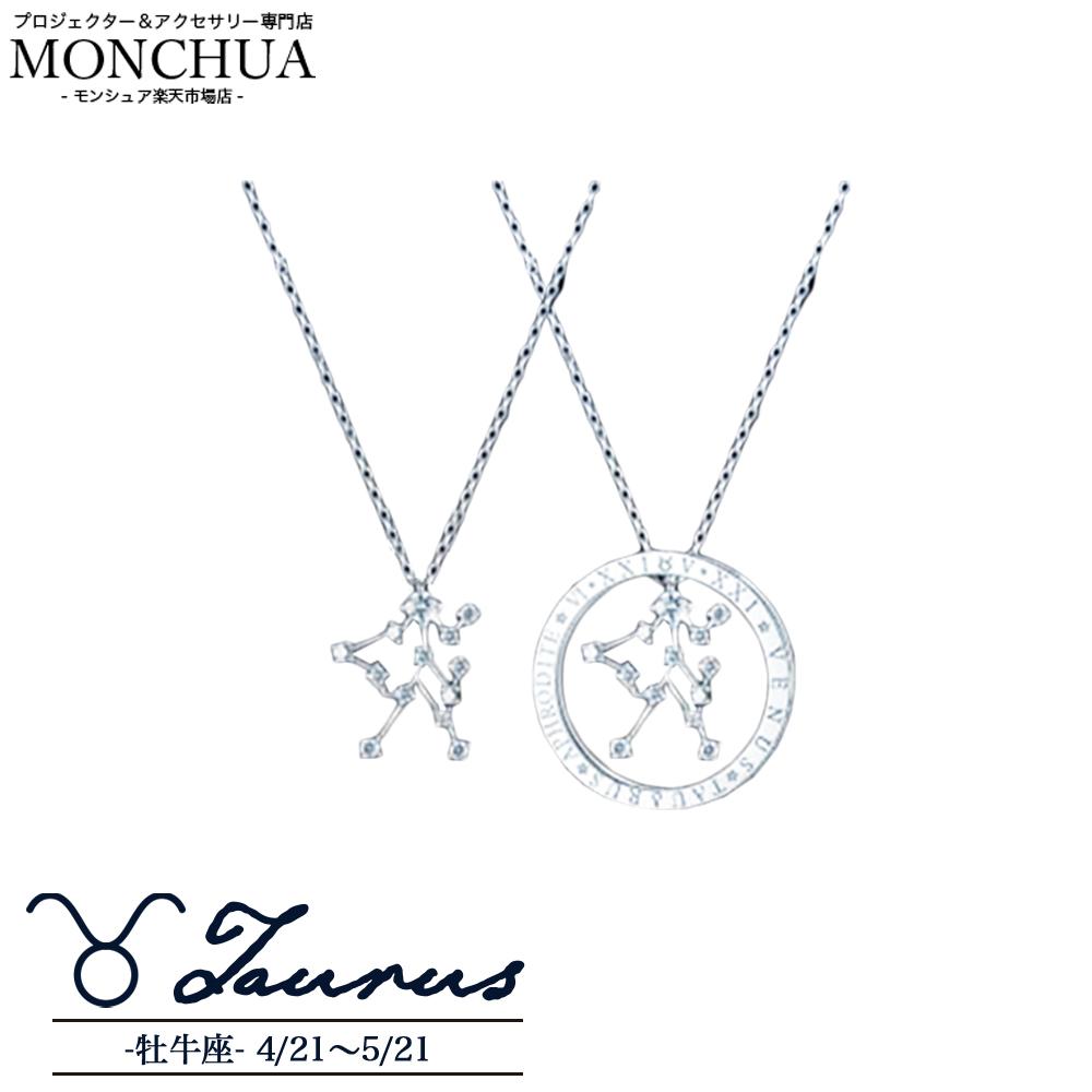 【Monchua】Lukasha(ルカシャ) 牡牛座のネックレス