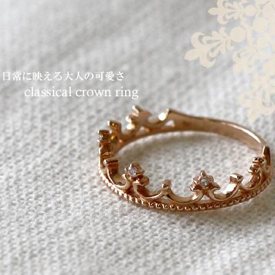 クラシカルクラウン(王冠)がシンプルで、ピンキーにもピッタリ!プレゼントにも優しいお値段で!【送料無料】【日本製】【楽ギフ_包装選択】★K10ゴールド天然ダイヤモンドのクラウンリング