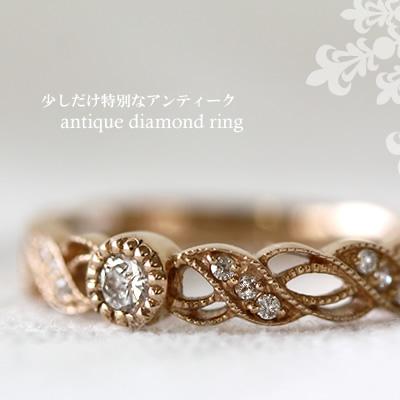 アンティークなデザインは豪奢でありながら日常に溶け込む洗練された美しさ【送料無料】【%OFF】【日本製】【楽ギフ_包装選択】★K18ゴールド天然ダイヤモンド計0.15ctツイストアンティークリング