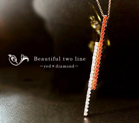 天然ダイヤモンド×赤珊瑚ツーラインネックレス◆赤珊瑚 サンゴ ダイヤモンド K10 10K 10金 プレゼント フォーマル 上品 シンプル