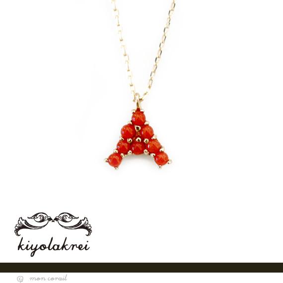 イニシャルネックレス「A」◆赤珊瑚 サンゴ K10 10K 10金 プレゼント イニシャル ネーム
