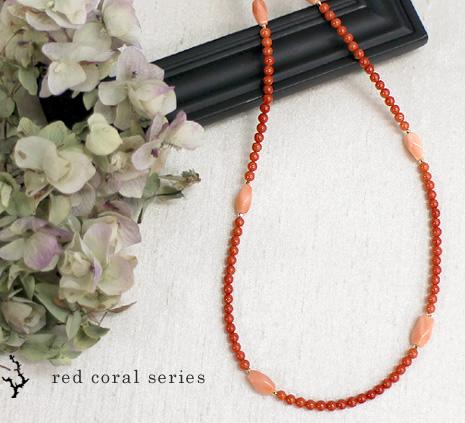 ◆赤珊瑚×ピンク珊瑚カットネックレス(M)赤珊瑚 ピンク珊瑚 K18ミラーボール プレゼント 贈り物 還暦 母の日【05P03Dec16】