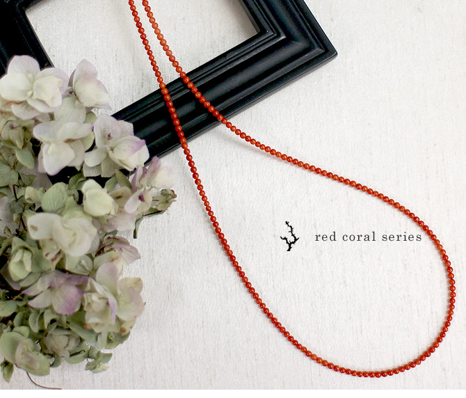 ◆赤珊瑚シンプルロングネックレス(M)赤珊瑚 ロング プレゼント 贈り物 還暦 母の日