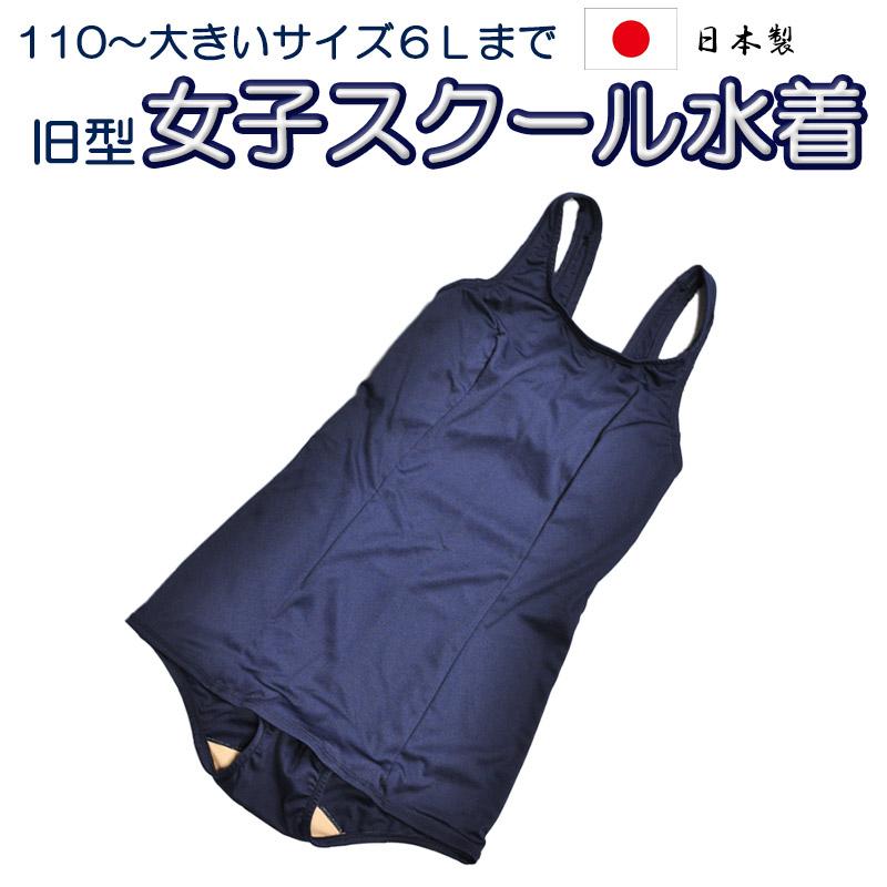 ネコポス発送なら送料もお得 安心品質の国産スクール水着を110cmから6Lまで豊富なサイズでご用意しました ネコポス対応 スクール水着 女子 女の子 ワンピース キッズ ジュニア 幼稚園 小学生 中学生 高校生 大きいサイズ 日本製 女児 LL 110 旧スクール水着 子供 スポーツ メーカー公式ショップ 水着 紺 120 3L 子ども 子供用 130 150 紺色 スク水 学校 スイムウェア スクール ガールズ 当店は最高な サービスを提供します 140