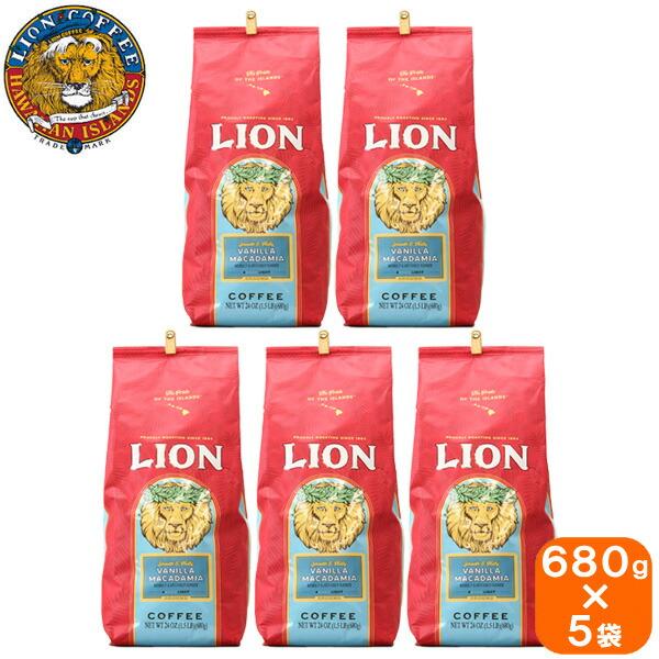 【お徳用 5袋セット】Lion coffee ライオンコーヒー vanila macadamia バニラマカダミア 680g ×5