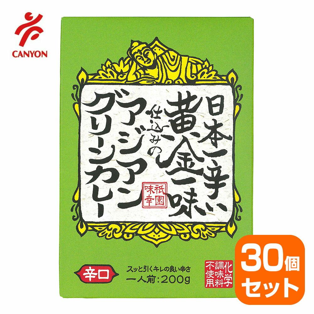 【30個セット】祇園味幸 日本一辛い 黄金一味仕込みのアジアングリーンカレー 200g 辛口