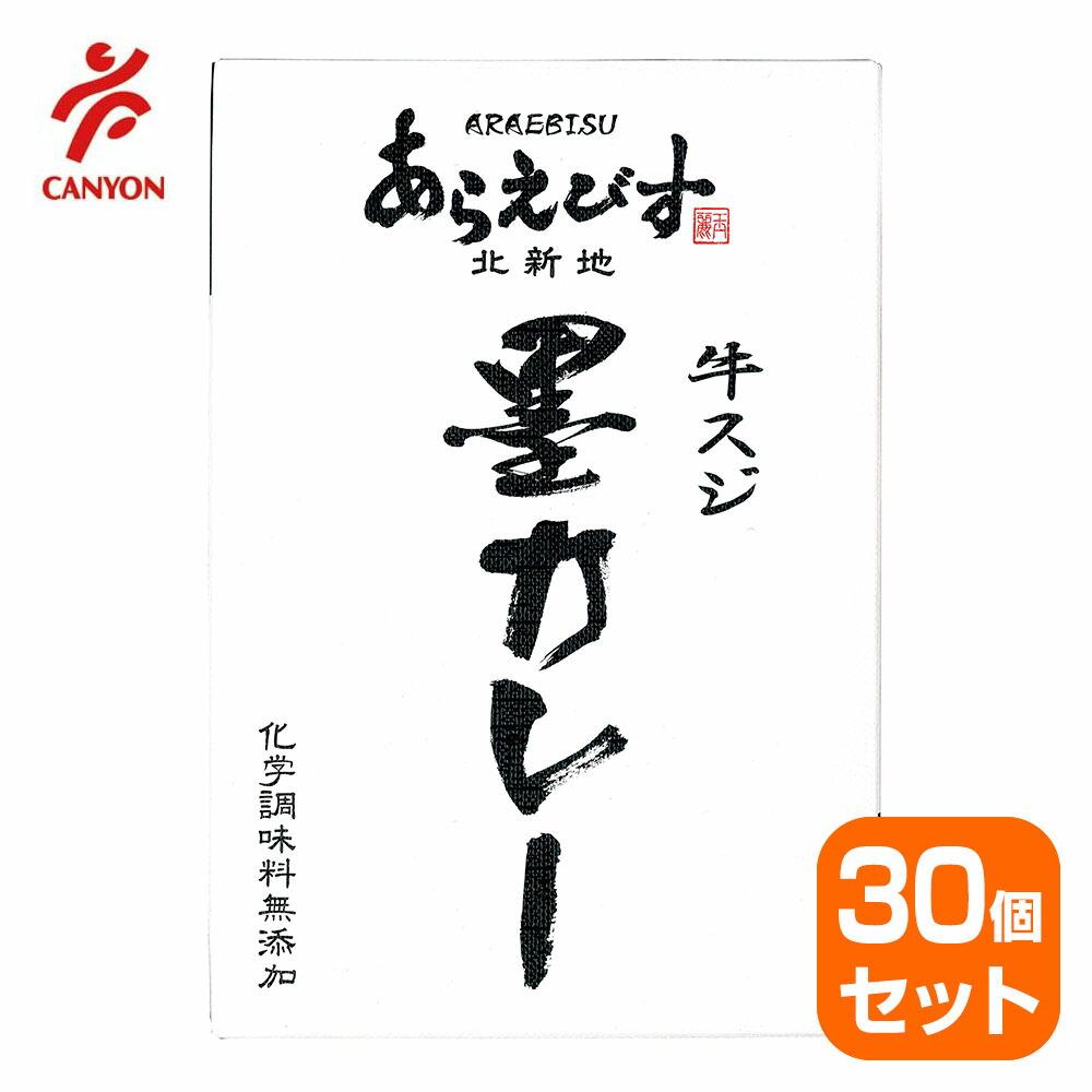 【30個セット】大阪北新地あらえびす墨カレー(牛すじ)180g