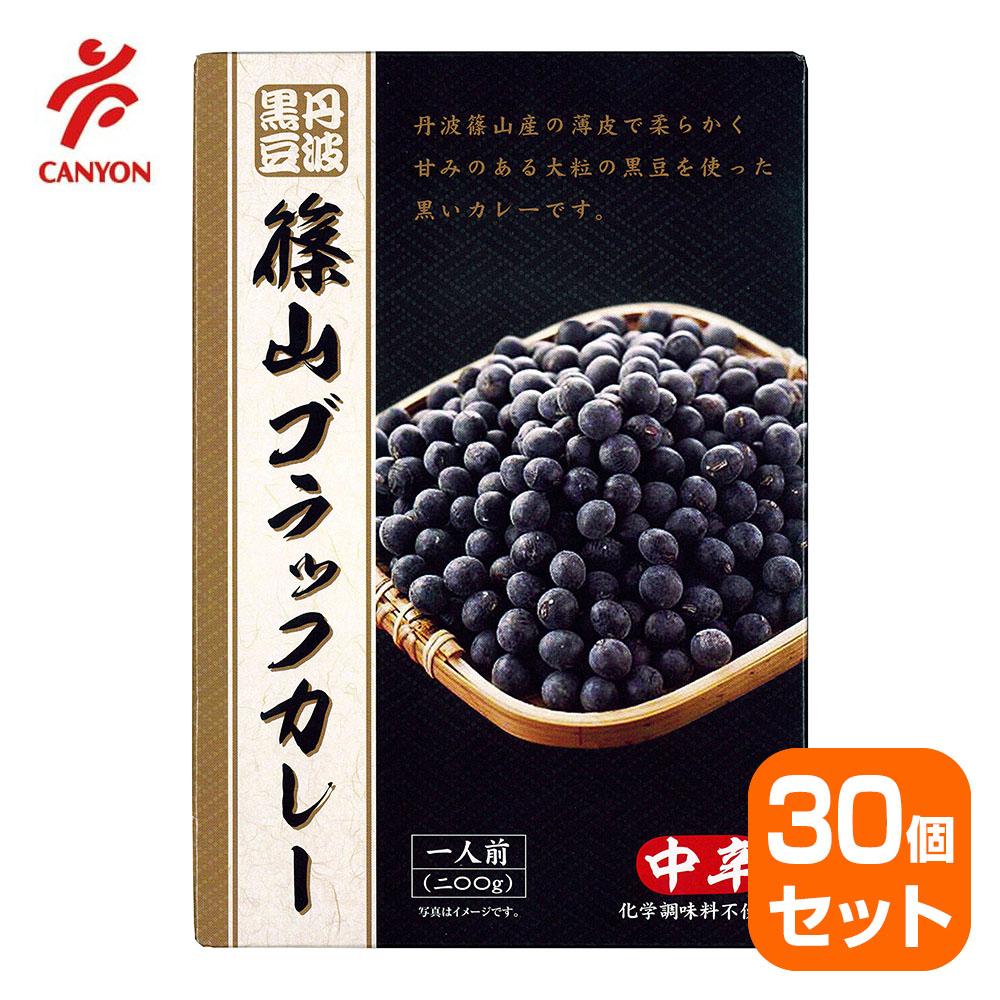 【30個セット】篠山ブラックカレー 200g 中辛