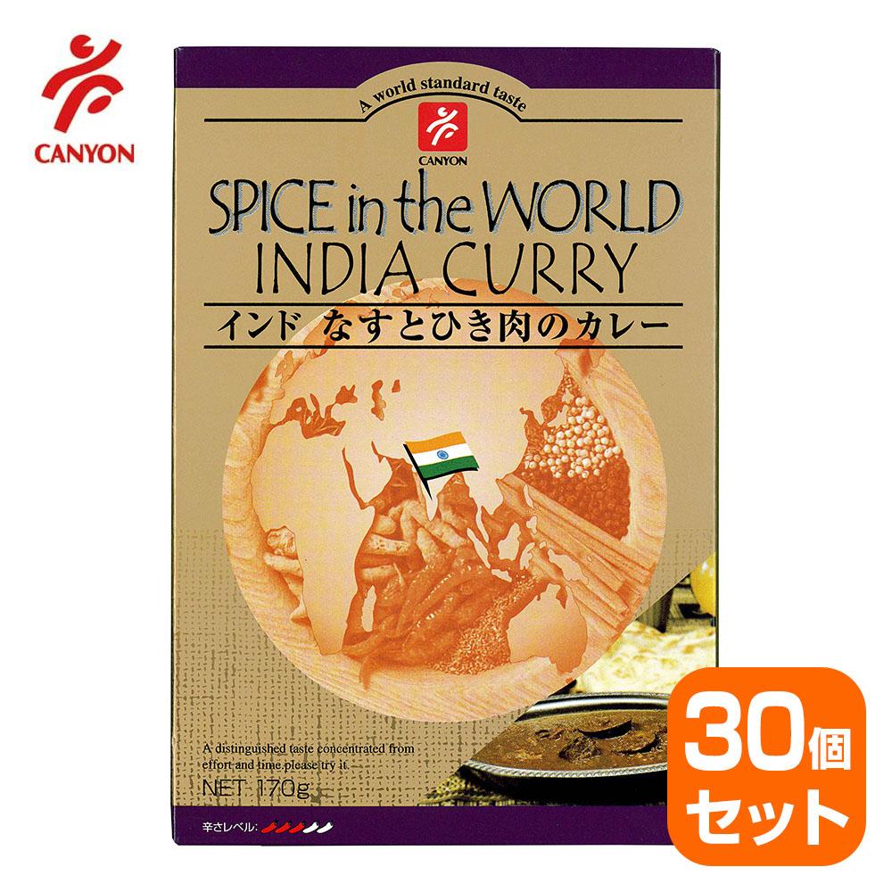 【30個セット】インド なすとひき肉のカレー 170g(辛さレベル:3)