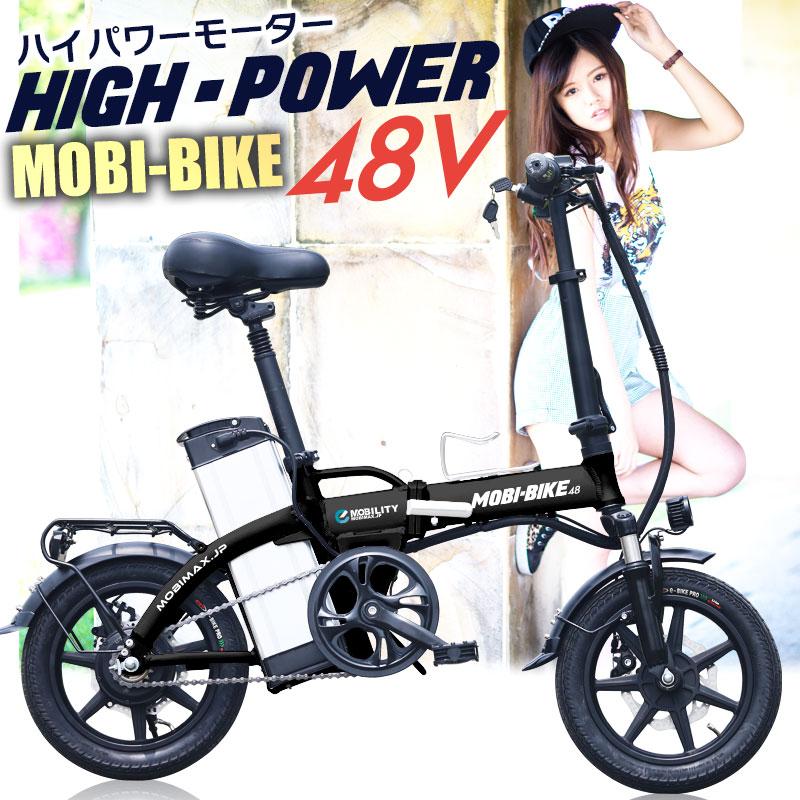 自走 アシスト走行 フル電動走行可能 便利な3WAYタイプ フル電動自転車 14インチ 折りたたみ 大容量48V7.5Ahリチウムバッテリー 送料無料カード決済可能 ブレーキランプ付 保証 moped MOBI-BIKE 折畳 アクセル付き電動自転車 電動自転車 フル電動 モペットタイプ サスペンション 公道走行不可