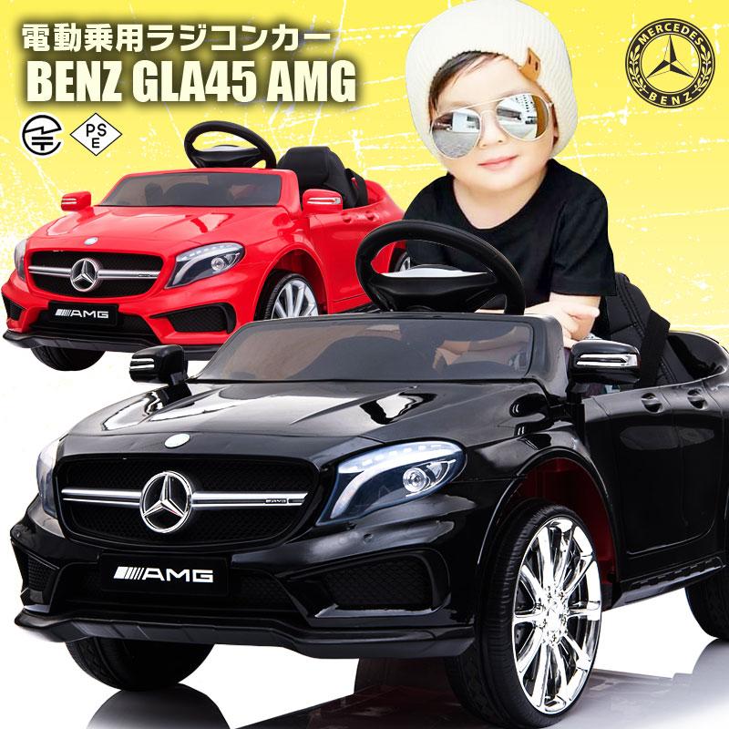くるま おもちゃ のりもの 玩具 乗用玩具 乗り物 1歳 2歳 3歳 誕生日 ベビー プレゼント ギフト 贈り物 ランキング  乗用玩具 乗用ラジコン BENZ GLA45 AMG ベンツ正規ライセンス品のハイクオリティ ペダルとプロポで操作可能な電動ラジコンカー 乗用玩具 子供 おもちゃ ラジコンカー 電動乗用玩具 電動乗用ラジコンカー [ リングガール リングボーイ ]【あす楽】