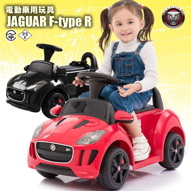 乗用玩具 車 電動乗用玩具 ジャガー ミニ(JAGUAR F-type R)正規ライセンス品のハイクオリティ ペダルで簡単操作可能な電動カー 電動乗用玩具 乗用玩具 子供が乗れる おもちゃ [乗用玩具 ジャガーミニ DMD-238]