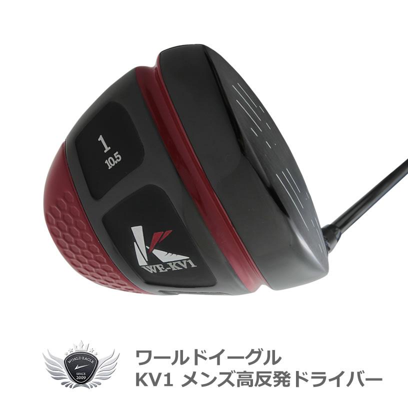 ワールドイーグル KIVAシリーズ KV1高反発ドライバー ルール適合外キバモデル