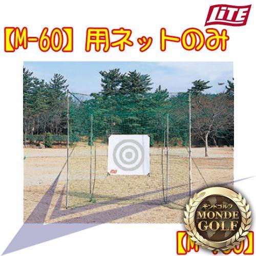 ライト M-60 用ネットのみ M-160【飛距離】