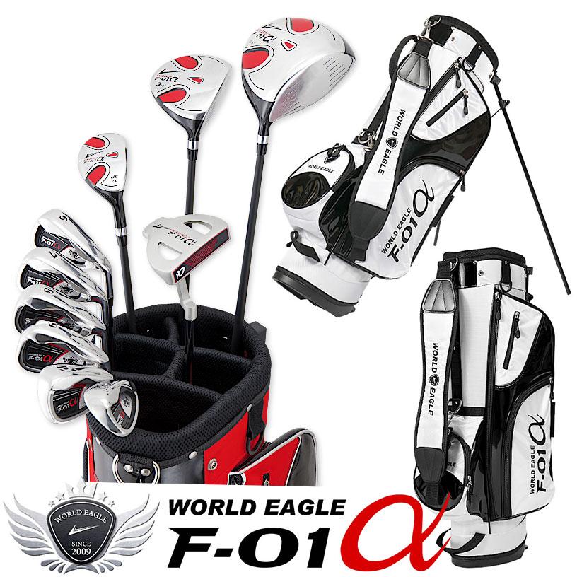 ワールドイーグル F-01α メンズ13点ゴルフクラブセット 右用 ホワイトバッグ【初心者 初級者 ビギナー】【ssclst】【あす楽】