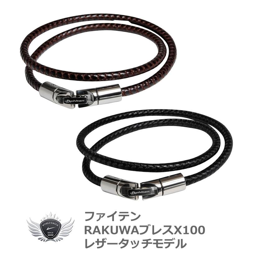 ファイテン RAKUWAブレスX100 レザータッチモデル