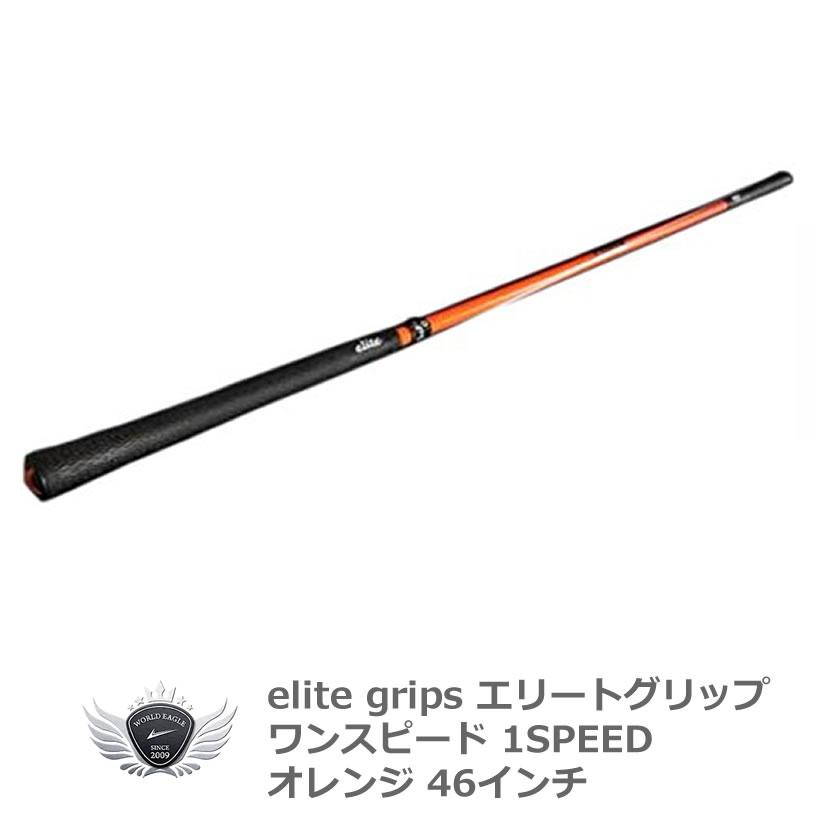 エリートグリップ ワンスピード オレンジ TT1-01