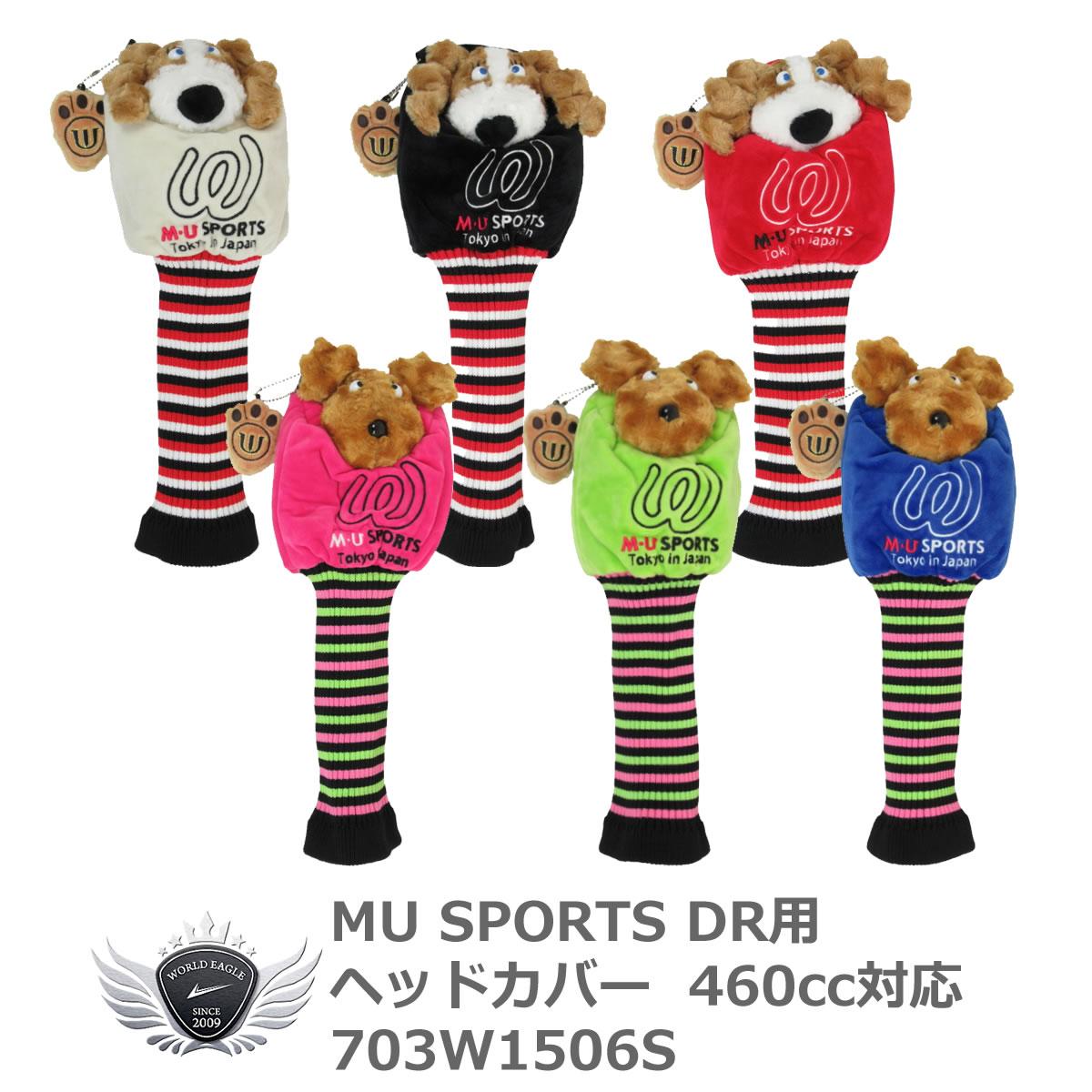 MU SPORTS エムユースポーツ ドライバー用ヘッドカバー 460cc対応 703W1506S 犬 かわいい【あす楽】