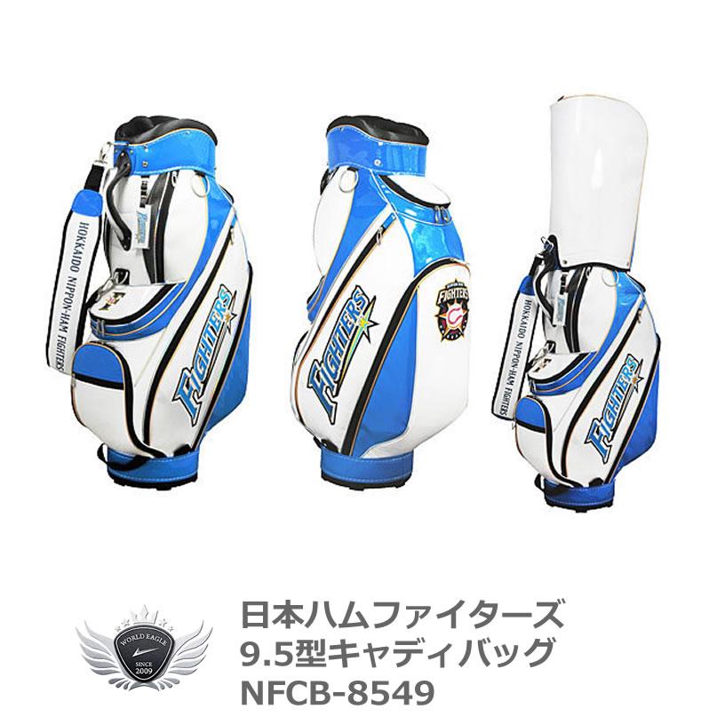日本ハムファイターズ 9.5型キャディバッグ ホワイト×ブルー NFCB-6271