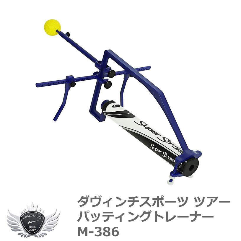 正しい振り子のストロークを習得する器具です 卓出 ライト 希少 ダヴィンチスポーツ M-386 ツアーパッティングトレーナー